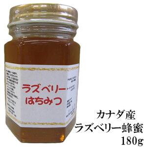 【厳選 純粋 はちみつ】カナダ産 ラズベリー蜂蜜180g【宇和養蜂】
