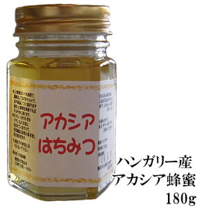 【厳選 純粋 はちみつ】ハンガリー産 アカシア蜂蜜180g【宇和養蜂】