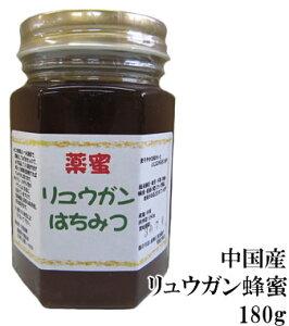 【厳選 純粋 はちみつ】中国産 リュウガン蜂蜜180g【宇和養蜂】