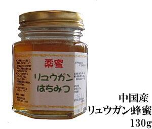 【厳選 純粋 はちみつ】中国産 リュウガン蜂蜜130g【宇和養蜂】
