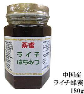 【厳選 純粋 はちみつ】中国産 ライチ蜂蜜180g【宇和養蜂】