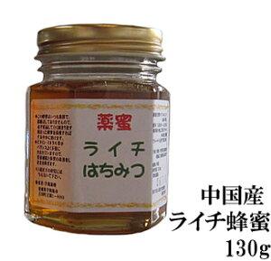 【厳選 純粋 はちみつ】中国産 ライチ蜂蜜130g【宇和養蜂】
