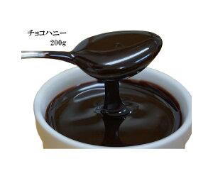 チョコレートハニー200g【ネコポス送料無料】【宇和養蜂】【smtb-KD】
