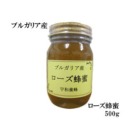 【厳選 純粋 はちみつ】ブルガリア産 ローズ蜂蜜500g【宇和養蜂】
