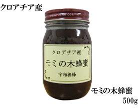 クロアチア産 モミの木蜂蜜500g【送料無料 はちみつ】【厳選 純粋 はちみつ】【宇和養蜂】