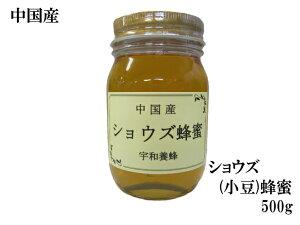 中国産 ショウズ蜂蜜500g【送料無料 はちみつ】【厳選 純粋 はちみつ】【宇和養蜂】