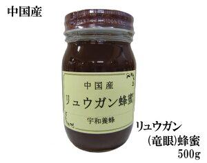 【厳選 純粋 はちみつ】中国産 リュウガン蜂蜜500g【宇和養蜂】