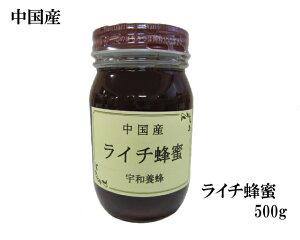 【厳選 純粋 はちみつ】中国産 ライチ蜂蜜500g【宇和養蜂】