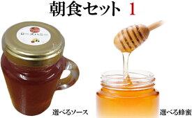 【送料無料 はちみつセット】朝食セット〜Part1〜【宇和養蜂】【smtb-KD】