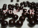 【新商品】厳選!プロポリス240粒【サプリ】【宇和養蜂】
