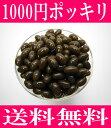 【sale】『1000円ポッキリ 送料無料』【ネコポス】【お試し】養蜂農家厳選!プロポリスカプセル【宇和養蜂】【smtb-KD】
