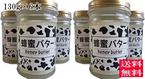 【まとめ買い】蜂蜜バター130g×6【クール便無料】【蜂蜜バター】【宇和養蜂】【smtb-KD】
