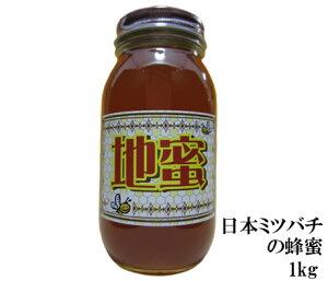 生はちみつ 非加熱 ニホンミツバチの蜂蜜1k【送料無料 はちみつ】【宇和養蜂】【国産】