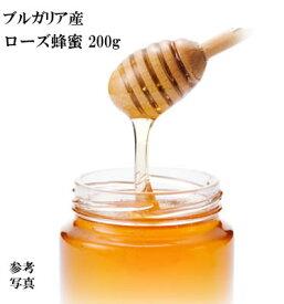 ブルガリア産 ローズ蜂蜜200g【送料無料 はちみつ】(ネコポス)【宇和養蜂】【smtb-KD】