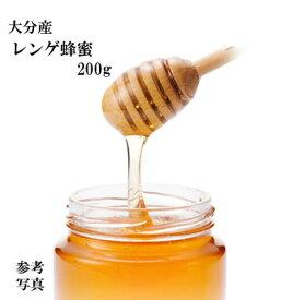 生はちみつ 非加熱 純粋レンゲ蜂蜜200g【ネコポス送料無料】【宇和養蜂】【国産】【大分産】【smtb-kd】