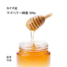 カナダ産 ラズベリー蜂蜜200g【送料無料 はちみつ】(ネコポス)【宇和養蜂】【smtb-KD】