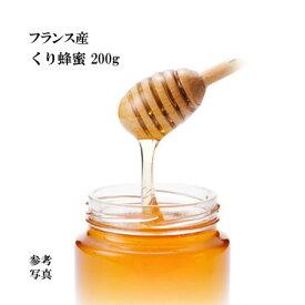 フランス産 くり蜂蜜200g【送料無料 はちみつ】(ネコポス)【宇和養蜂】【smtb-KD】