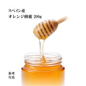 スペイン産 オレンジ蜂蜜200g『1000円ポッキリ 送料無料』【ネコポス】【宇和養蜂】【smtb-KD】