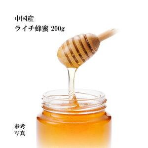 中国産 ライチ蜂蜜200g【送料無料 はちみつ】(ネコポス)【宇和養蜂】【smtb-KD】