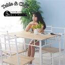 ダイニングテーブル 5点セット 木製 食卓テーブル ダイニングテーブル 4人用 シンプル モダン カジュアル 北欧風 seniow