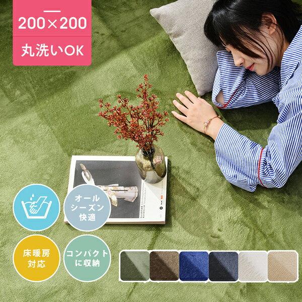 ラグマット ラグ 洗える ラグマット 200X200 北欧 シャギーラグ ホットカーペット対応 無地 ウォッシャブル 絨毯 じゅうたん リビング 床暖房対応 寝室 タブレット マイクロファイバー 安い softsea 冬仕度