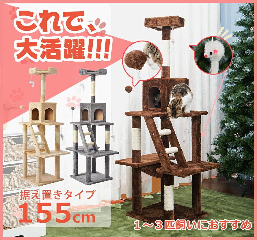 キャットタワー 据え置き 爪とぎ 猫タワー おしゃれ 据え置き型 麻紐 全高155cm cattower 新作