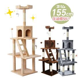 【最安値挑戦中】キャットタワー 据え置き シニア 省スペース 全高155cm 麻紐 おしゃれ ネズミおもちゃ2本付き ボンボンおもちゃ付き 爪とぎ 猫タワー ペット用品