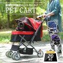 ペットカート 対面式 折りたたみ 多頭 中型犬 小型犬 猫 クチコミ高評価 2way 軽量 組立簡単 工具不要 介護用 ドッグ…