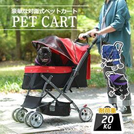 ペットカート 対面式 折りたたみ 多頭 中型犬 小型犬 猫 クチコミ高評価 2way 軽量 組立簡単 工具不要 介護用 ドッグカート ペットバギー 犬 猫 動物 ペット用品