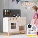 おままごと キッチン 木製 誕生日 台所 調理器具付き 調味料 食材 知育玩具 コンロミニキッチン おもちゃキッチン キ…