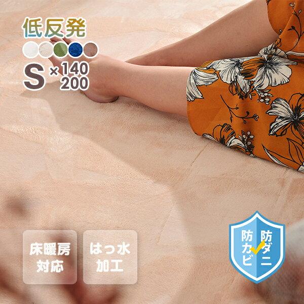 ラグ 低反発 撥水 極厚20mm 140×200cm 2畳 防ダニ ラグマットグリーンも 床暖房対応 絨毯 マイクロファイバー 防音マット 高級感