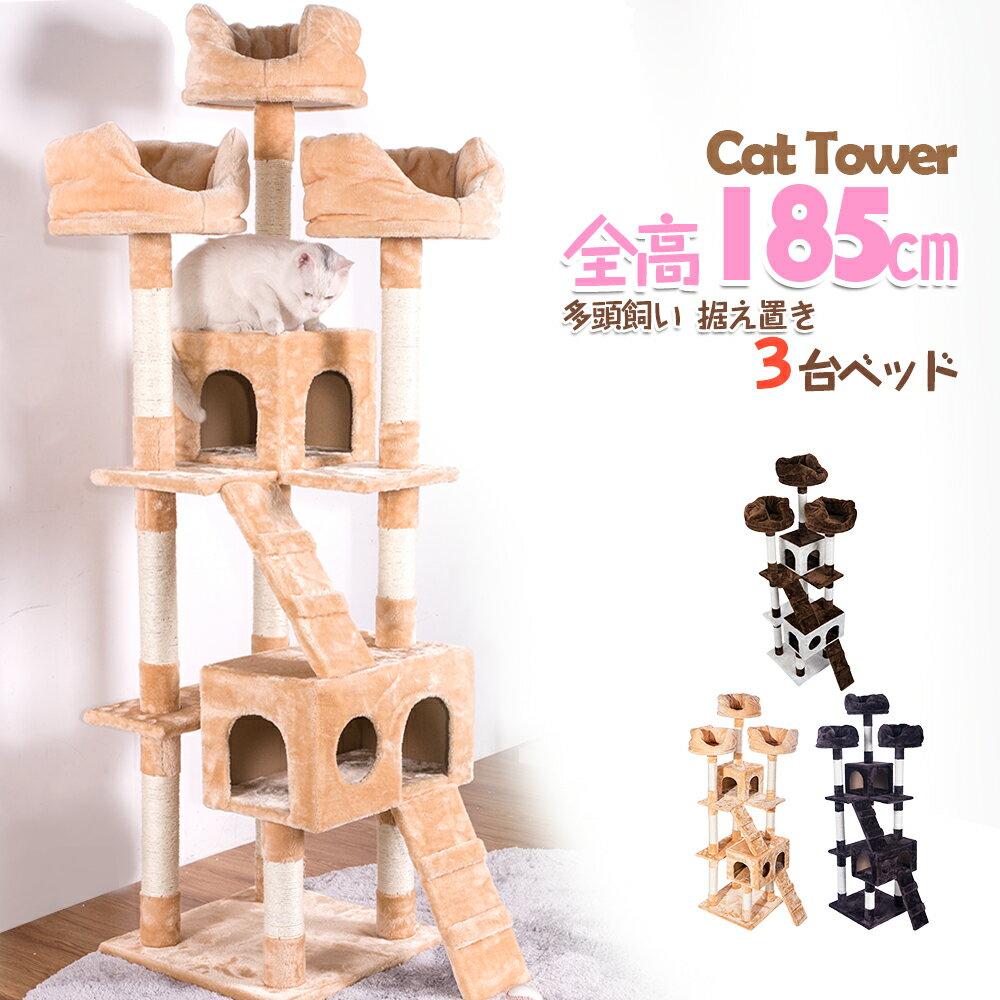 キャットタワー 据え置き おしゃれ 全高185cm 突っ張り爪とぎ 麻 豪華なハウス付き!隠れ家 バスケット 多頭飼い 猫タワー キャットトンネル 毛玉玩具 ペットハウス  cattower