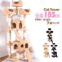 ポイント5倍★キャットタワー 据え置き 多頭 大型猫 おしゃれ 全高185cm 猫用品 猫タワー 高級 組立簡単 爪とぎ 麻 …