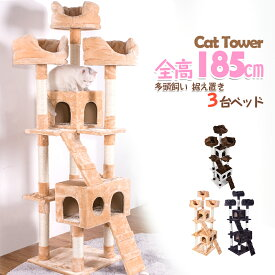キャットタワー 据え置き 多頭 大型猫 おしゃれ 全高185cm 猫用品 猫タワー 高級 組立簡単 爪とぎ 麻 ネコハウス付き 隠れ家 多頭飼い 猫タワー キャットトンネル 猫おもちゃ 玩具
