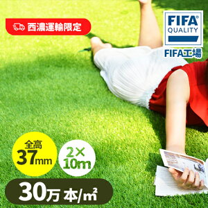 FIFA認定工場製造 人工芝 ロール 2m×10m 全高37mm ピン42本つき 4色立体感 透水穴つき リアル ふかふか 高品質 高密度 色落ちにくい 抜けにくい 復元性 立体感 芝庭 整地 人工芝生 ガーデニング