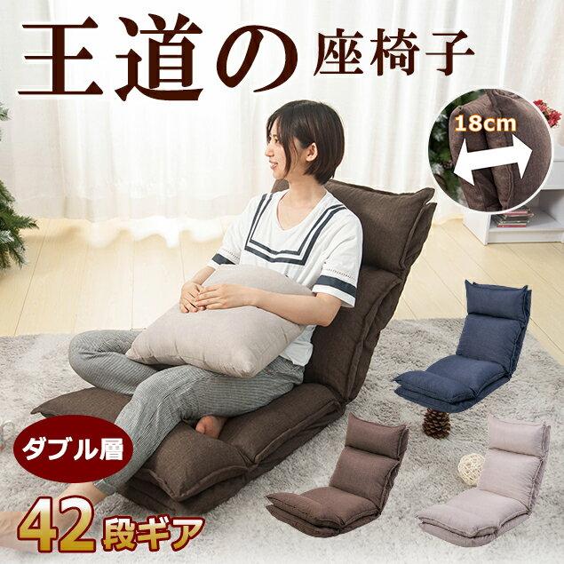 座椅子 リクライニング 折りたたみ 42段階 日本製 腰痛 低反発 座イス ダブル層 新開発 無重力 北欧 座いす 人気 一人掛け チェア ソファー