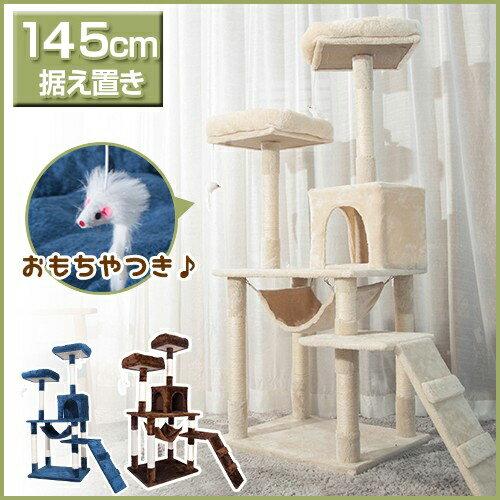 キャットタワー 据え置き 爪とぎ 猫タワー おしゃれ 据え置き型 麻紐 全面麻紐キャットタワー全高145cm cattower 新作