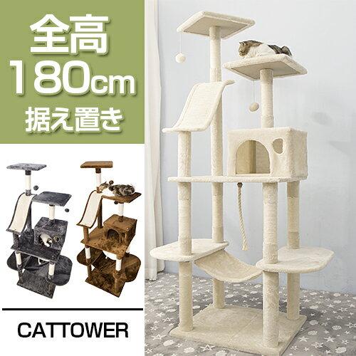 キャットタワー 据え置き ビッグ 猫タワー 多頭飼い 省スペース 爪とぎ おしゃれ 置き型 ビッグサイズ 大きめ 大型 cattower 送料無料