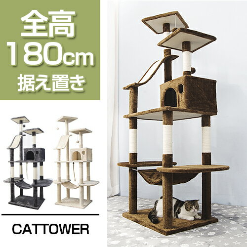 キャットタワー 据え置き ビッグ 猫タワー 多頭飼い 省スペース 爪とぎ おしゃれ 置き型 ビッグサイズ 大きめ 大型 cattower C1222