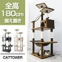 キャットタワー 据え置き ビッグ 猫タワー 多頭飼い 省スペース 爪とぎ おしゃれ 置き型 ビッグサイズ 大きめ 大型 ca…