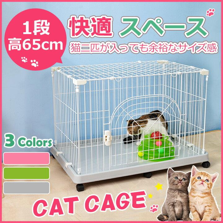 猫 ケージ キャットケージ 1段 送料無料 組立 簡単 ネジ不要
