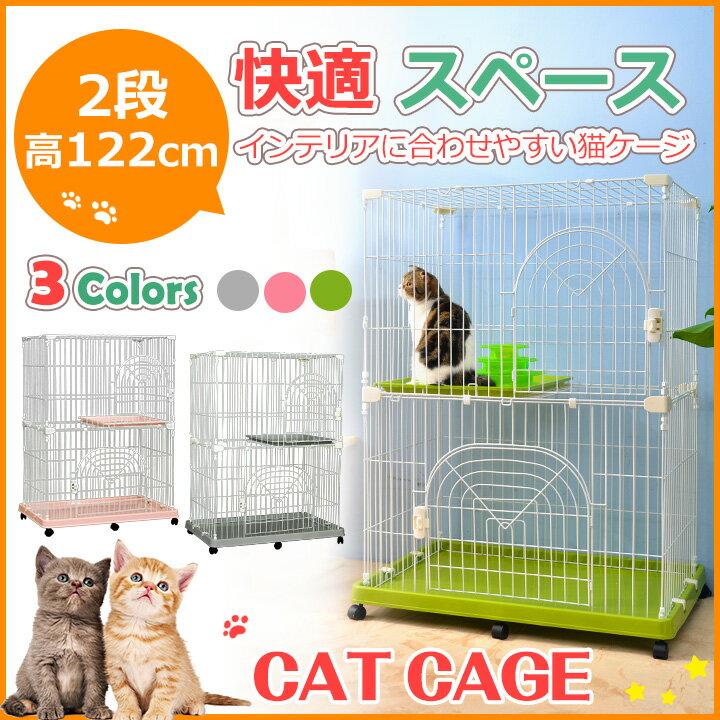 猫 ケージ キャットケージ 2段 送料無料 組立 簡単 ネジ不要 q123