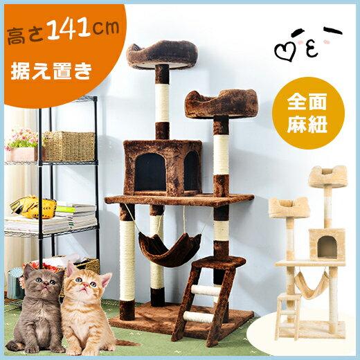 キャットタワー 据え置き キャットタワー 全高150cm ハンモク 階段 梯子 多頭飼う キャットハウス 猫ベッド 隠れ家 おもちゃ 猫タワー おしゃれ 爪とぎ ねこタワー cattower 39595