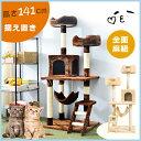 キャットタワー 据え置き キャットタワー 全高150cm ハンモク 階段 梯子 多頭飼う キャットハウス 猫ベッド 隠れ家 …