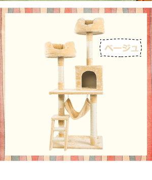 【全品P5倍★7/1020時から6時間】予約販売★キャットタワーネズミおもちゃ付き全高150cm据え置きおしゃれ省スペースハンモック爪とぎ階段猫ベッド多頭飼うキャットハウス隠れ家猫タワーねこタワーcattower
