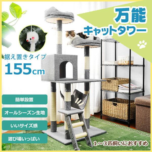 キャットタワー 据え置き キャットタワー 全高155cm ハンモク 階段 梯子 多頭飼う キャットハウス 猫ベッド 隠れ家 おもちゃ 猫タワー おしゃれ 爪とぎ ねこタワー cattower 8384