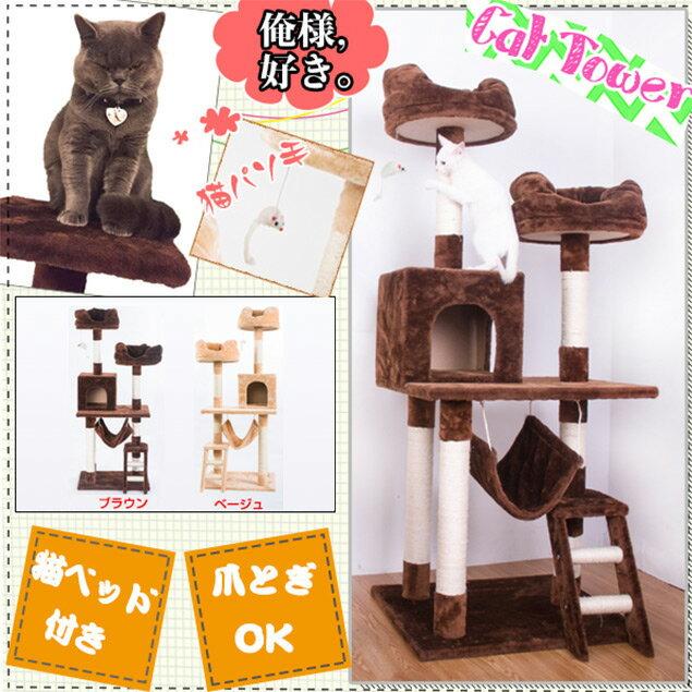 キャットタワー 据え置き 猫タワー 全高150cm ハンモク 階段 梯子 多頭飼う キャットハウス 猫ベッド 隠れ家 おもちゃ おしゃれ つめとぎ爪とぎボール ねこタワー
