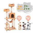 キャットタワー 据え置き シニア 省スペース おしゃれ 猫用品 猫タワー 全高141cm ネズミおもちゃ付き スリム ハンモ…