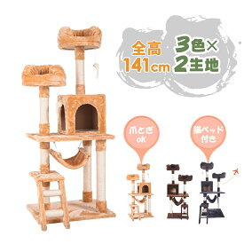 キャットタワー 据え置き シニア 省スペース おしゃれ 猫用品 猫タワー 全高141cm ネズミおもちゃ付き スリム ハンモック 爪とぎ 階段 猫ベッド 多頭 キャットハウス 隠れ家 猫タワー ペット用品