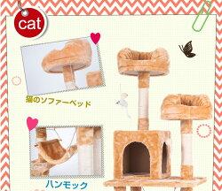 【時間限定★ポイント10倍】キャットタワー据え置きキャットタワー全高150cmハンモク階段梯子多頭飼うキャットハウス猫ベッド隠れ家おもちゃ猫タワーおしゃれ爪とぎねこタワーcattower8384